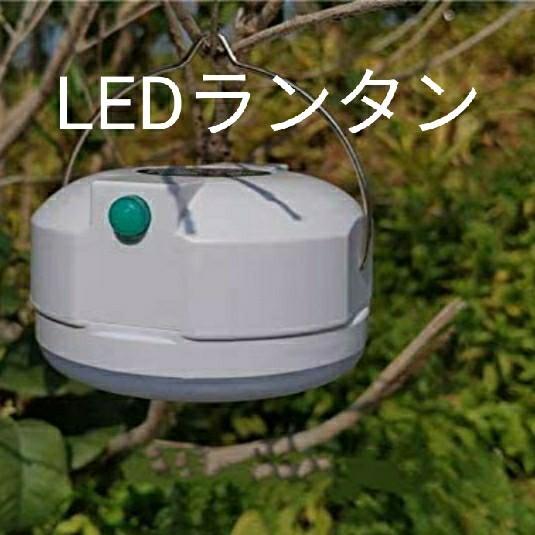 LEDランタン 昼白色 USB充電式 2000mAhモバイルバッテリー搭載