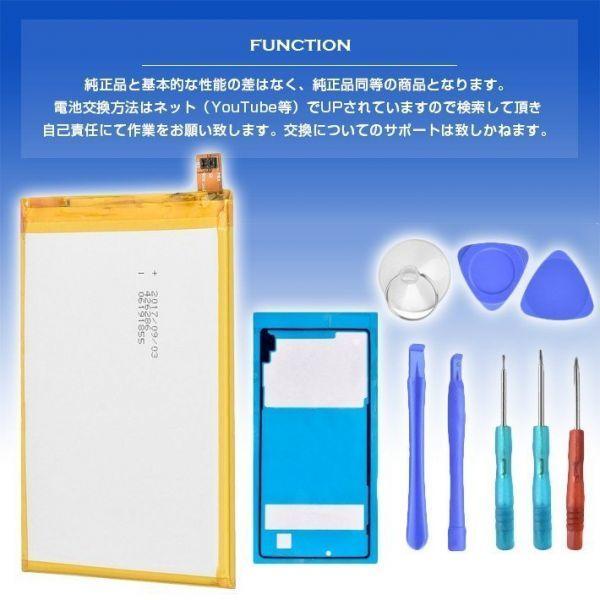 Xperia Z5 Premium 互換用内蔵バッテリー PES認証バックパネル専用粘着テープ 精密工具付き_画像2