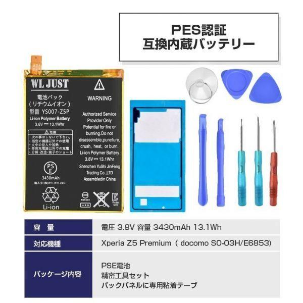 Xperia Z5 Premium 互換用内蔵バッテリー PES認証バックパネル専用粘着テープ 精密工具付き_画像6