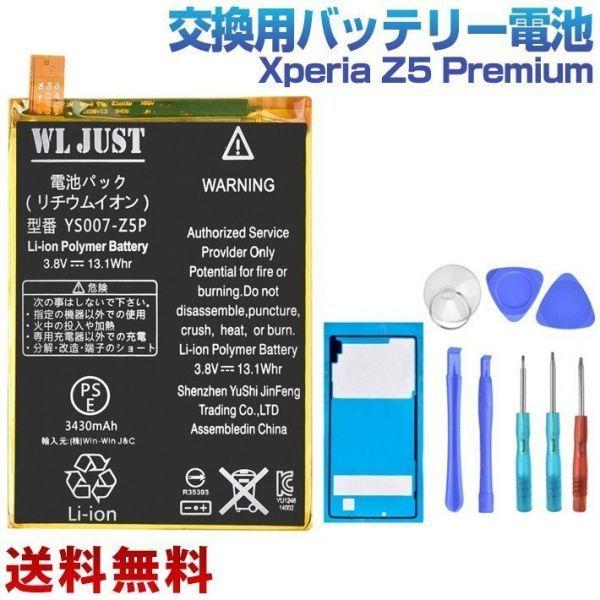 Xperia Z5 Premium 互換用内蔵バッテリー PES認証バックパネル専用粘着テープ 精密工具付き_画像7