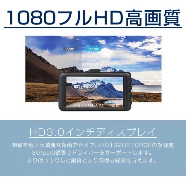 【送料無料】ドライブレコーダー 車載カメラ 動体検知 上書き録画 WDR 駐車監視 Gセンサー暗視機能 1080p 日本語説明書付き_画像2