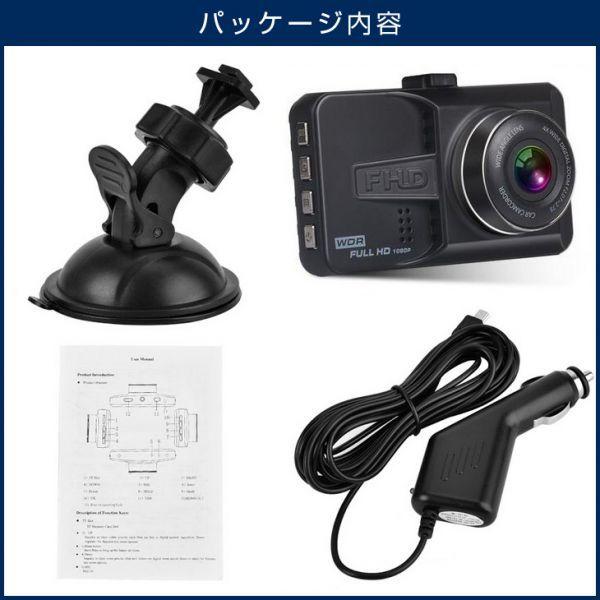 【送料無料】ドライブレコーダー 車載カメラ 動体検知 上書き録画 WDR 駐車監視 Gセンサー暗視機能 1080p 日本語説明書付き_画像8