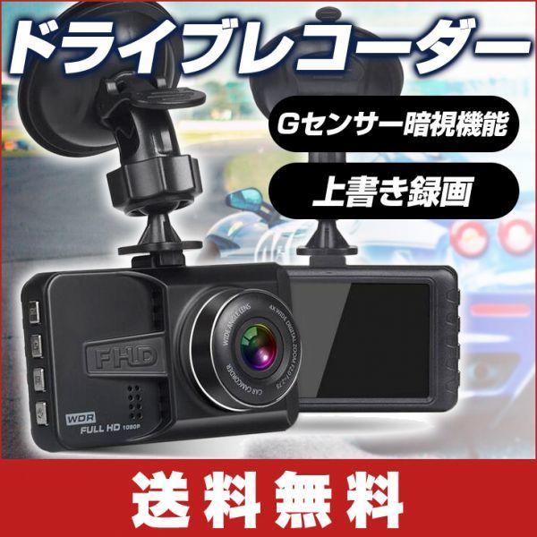 【送料無料】ドライブレコーダー 車載カメラ 動体検知 上書き録画 WDR 駐車監視 Gセンサー暗視機能 1080p 日本語説明書付き_画像1