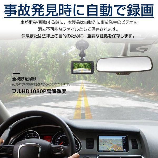 【送料無料】ドライブレコーダー 車載カメラ 動体検知 上書き録画 WDR 駐車監視 Gセンサー暗視機能 1080p 日本語説明書付き_画像5