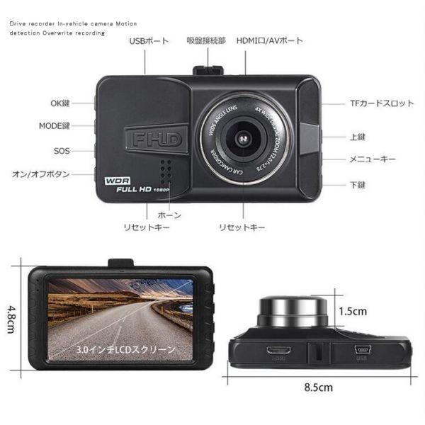 【送料無料】ドライブレコーダー 車載カメラ 動体検知 上書き録画 WDR 駐車監視 Gセンサー暗視機能 1080p 日本語説明書付き_画像7
