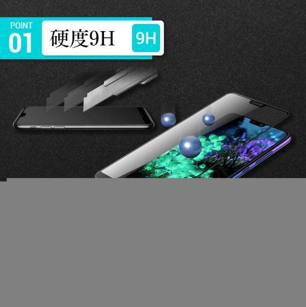 【送料無料】Huawei P20 強化ガラスフィルム 液晶保護 フィルム全面保護 超薄5D強化ガラス 硬度9H 高透過率 飛散防止 指紋防止]2色選】_画像7