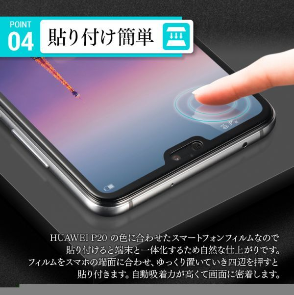 【送料無料】Huawei P20 強化ガラスフィルム 液晶保護 フィルム全面保護 超薄5D強化ガラス 硬度9H 高透過率 飛散防止 指紋防止]2色選】_画像3