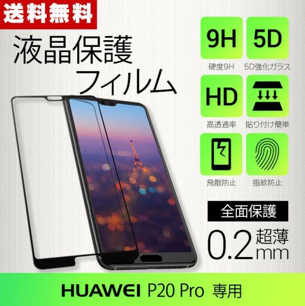 【送料無料】Huawei P20 Pro 強化ガラスフィルム 液晶保護 フィルム全面保護超薄5D強化ガラス 硬度9H 高透過率 飛散防止 指紋防止_画像5