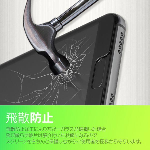 【送料無料】Huawei P20 Pro 強化ガラスフィルム 液晶保護 フィルム全面保護超薄5D強化ガラス 硬度9H 高透過率 飛散防止 指紋防止_画像3