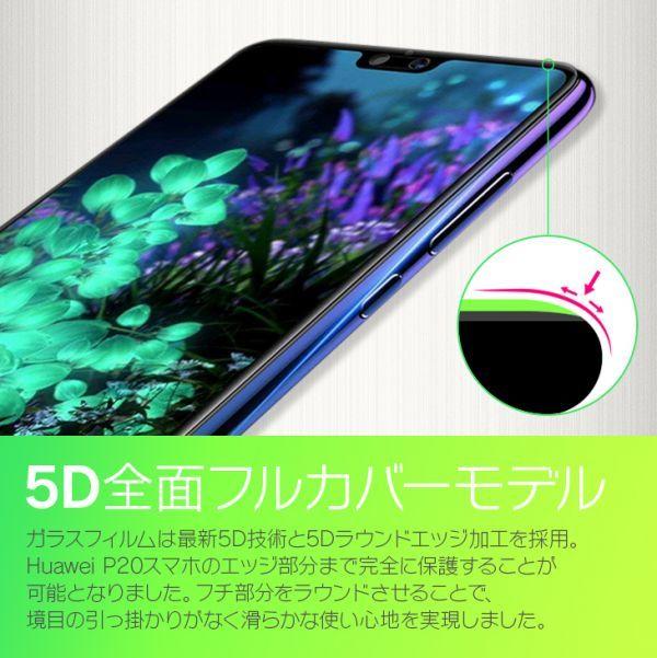 【送料無料】Huawei P20 Pro 強化ガラスフィルム 液晶保護 フィルム全面保護超薄5D強化ガラス 硬度9H 高透過率 飛散防止 指紋防止_画像7