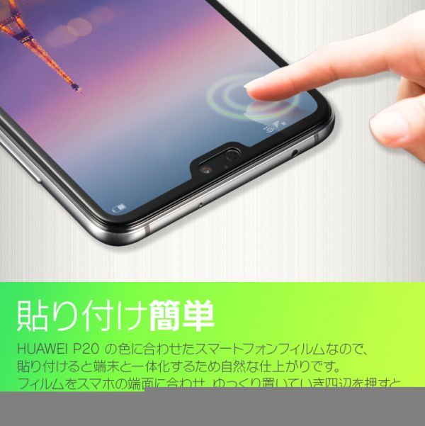 【送料無料】Huawei P20 Pro 強化ガラスフィルム 液晶保護 フィルム全面保護超薄5D強化ガラス 硬度9H 高透過率 飛散防止 指紋防止_画像1