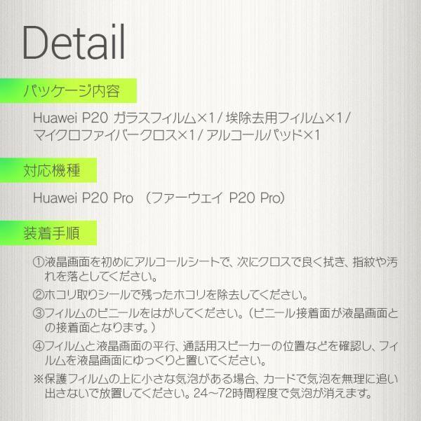 【送料無料】Huawei P20 Pro 強化ガラスフィルム 液晶保護 フィルム全面保護超薄5D強化ガラス 硬度9H 高透過率 飛散防止 指紋防止_画像8