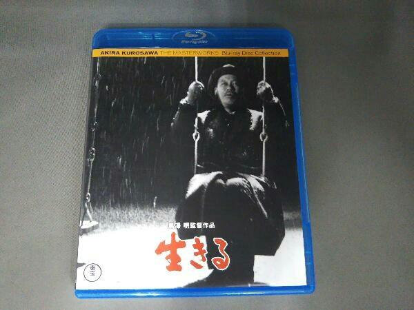 生きる(Blu-ray Disc)_画像1