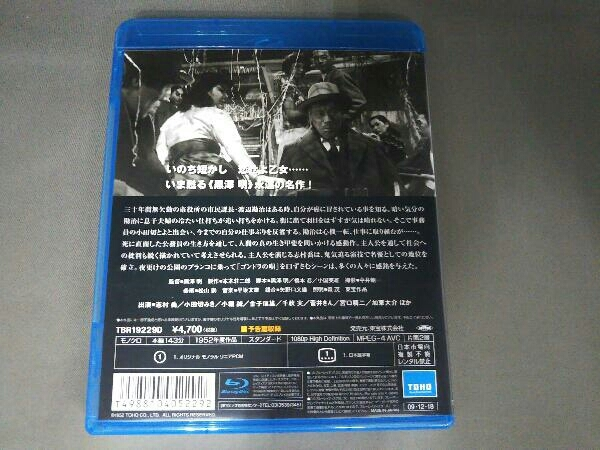 生きる(Blu-ray Disc)_画像2