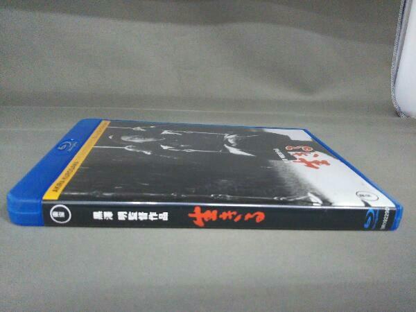 生きる(Blu-ray Disc)_画像3