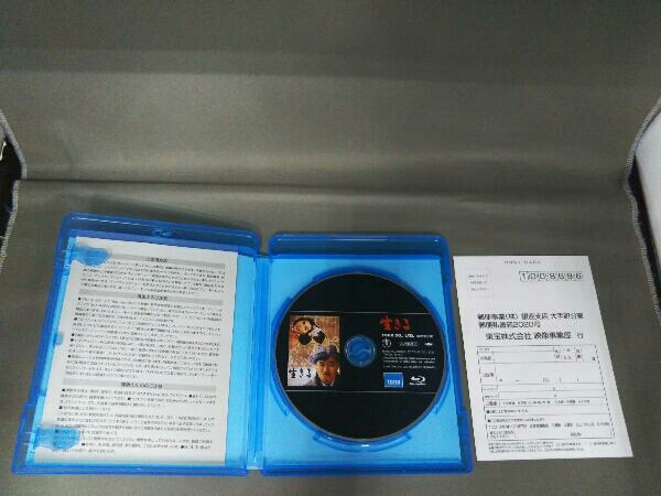 生きる(Blu-ray Disc)_画像4
