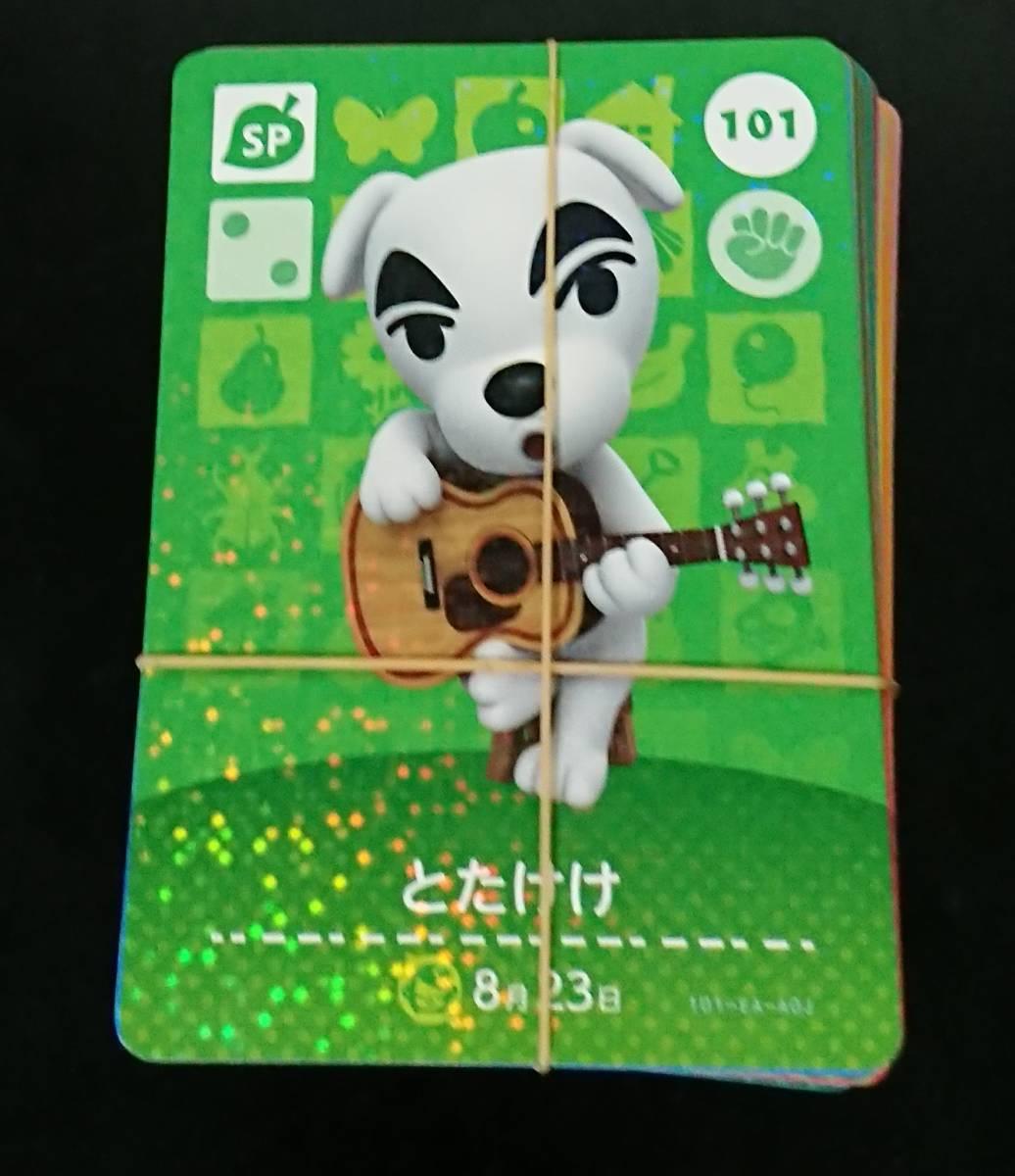 どうぶつの森 アミーボカード 第2弾 SPカード 17種 コンプ amiibo カード amiiboカード SP