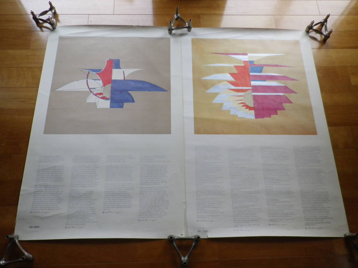 『Louis Poulsen PH kontrast&PH5』Original Vintage Poster set by Poul Henningsen ◆ルイスポールセン ウェグナー 北欧ヴィンテージ