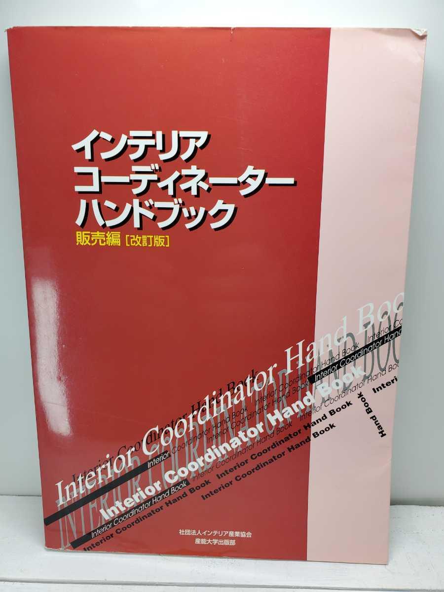 ★ ♪ Nakadon Book ♪ Interior Coordinator Handbook ♪ Sales Hen ♪ Interior Industry Association ♪ Products for Industrial University