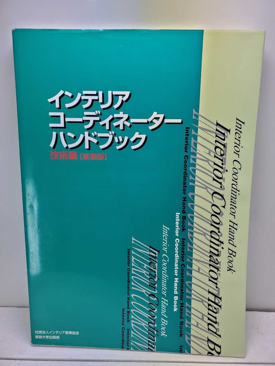 ★ ♪ Nakadonon ♪ Interior Coordinator Handbook ♪ Technical Hen ♪ Interior Industry Association ♪ Production Department of Industry University