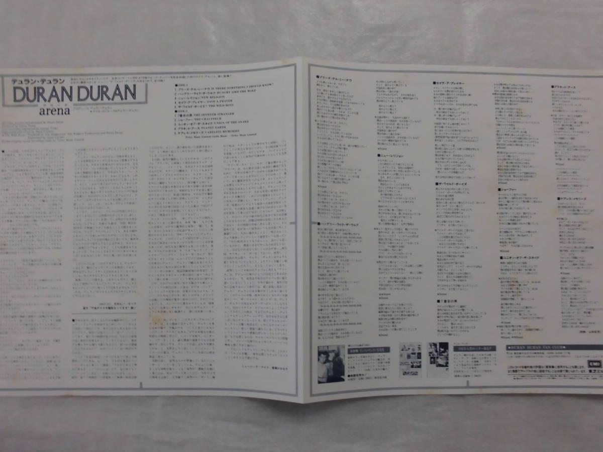 良盤屋 P-1191◆LP◆ENS-91095 Synth-pop  デュランデュラン - アリーナ Duran Duran Arena 1984  送料380_画像6