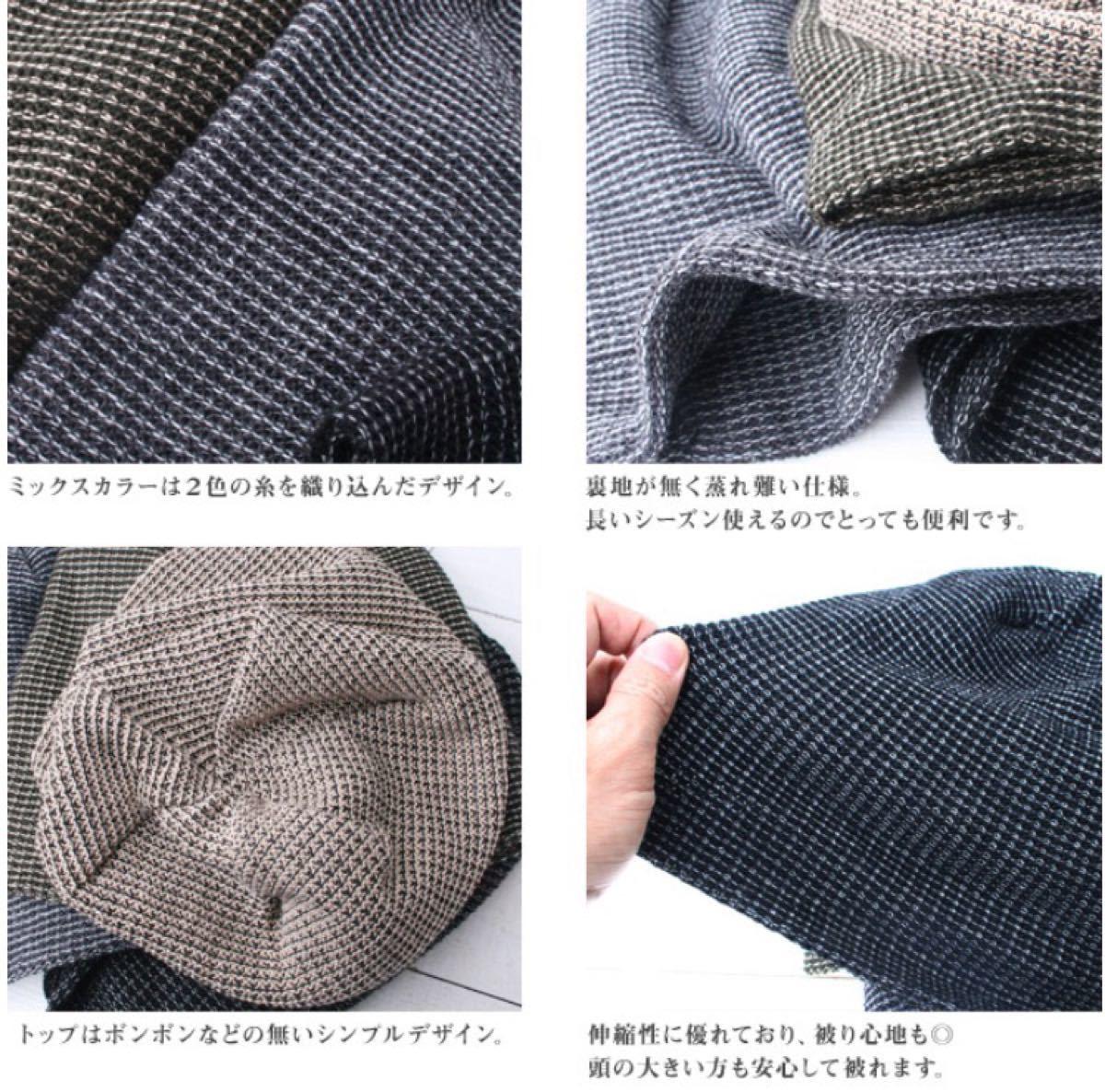【ベージュ】コットンアクリルメッシュワッチサマーニット帽子キャップ