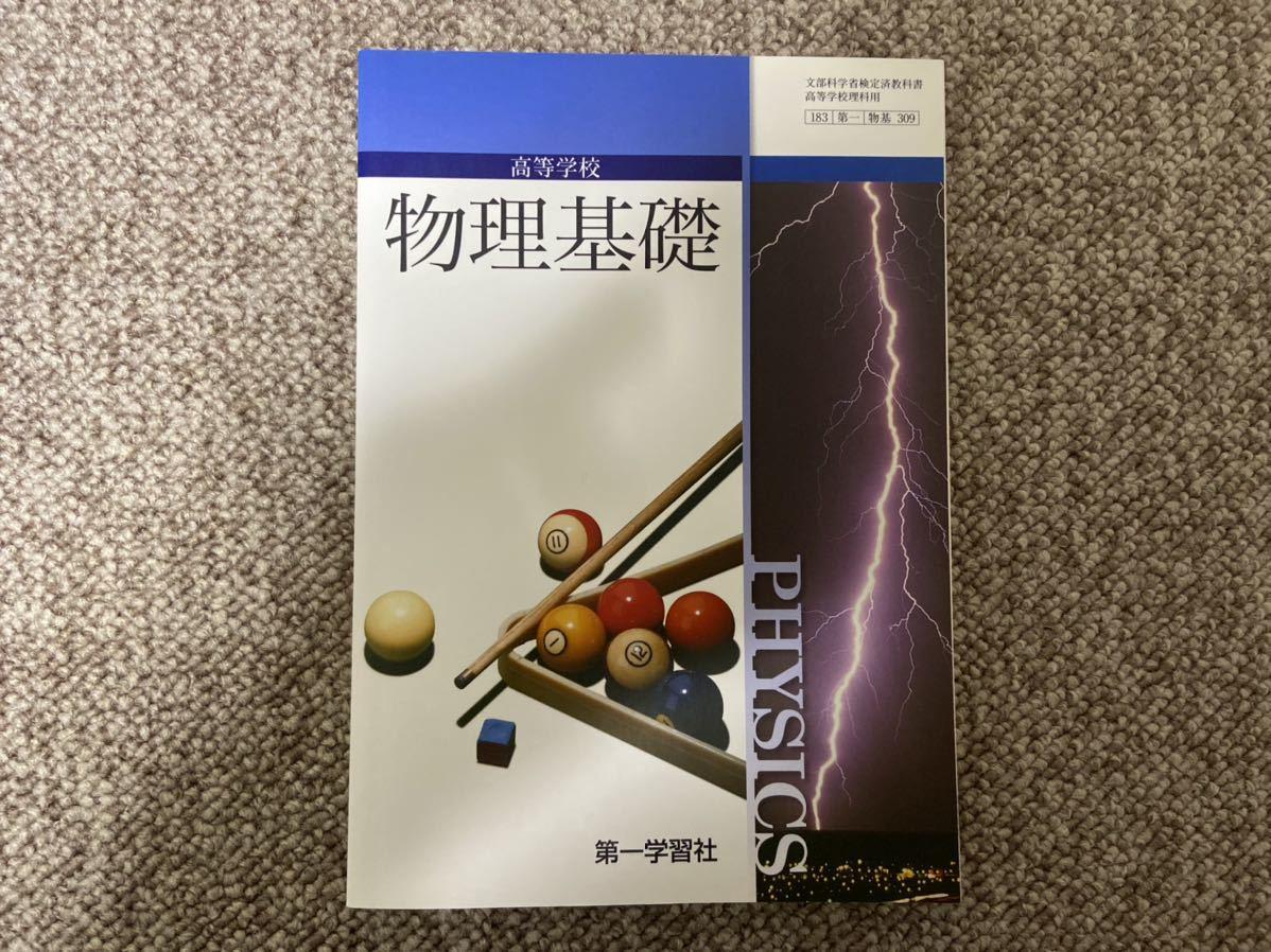 【美品】物理基礎 教科書 第一学習社 高等学校 高校
