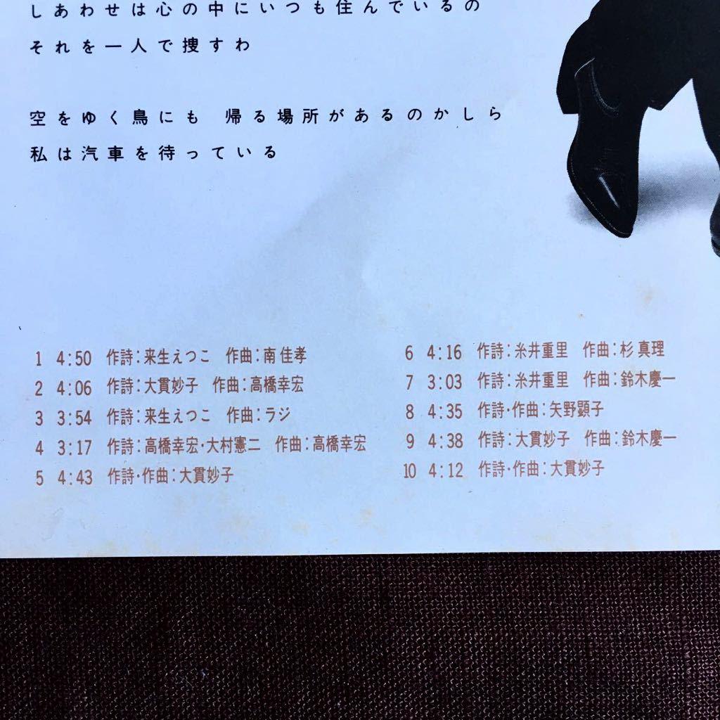 RAJIE/高橋幸宏/細野晴臣/坂本龍一/大村憲司/矢野顕子/松武秀樹/糸井重里/南佳孝/大貫妙子/ラジ/来生えつこ/鈴木慶一/杉真理/和モノ/1980年_画像7