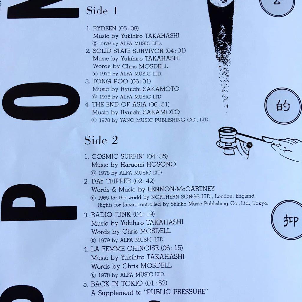 YMO/パプリック・プレッシャー/公的抑圧/坂本龍一/細野晴臣/高橋幸宏/矢野顕子/松武秀樹/テクノ/LIVE/アナログシンセ/ボコーダー/1979年_画像5
