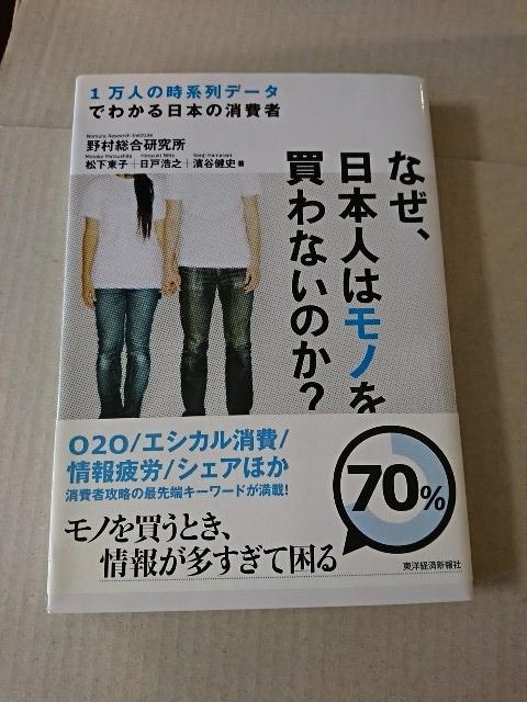 野村総合研究所『なぜ、日本人はモノを買わないのか?/1万人の時系列データでわかる日本の消費者』東洋経済 初版本/帯付き 単行本_画像1