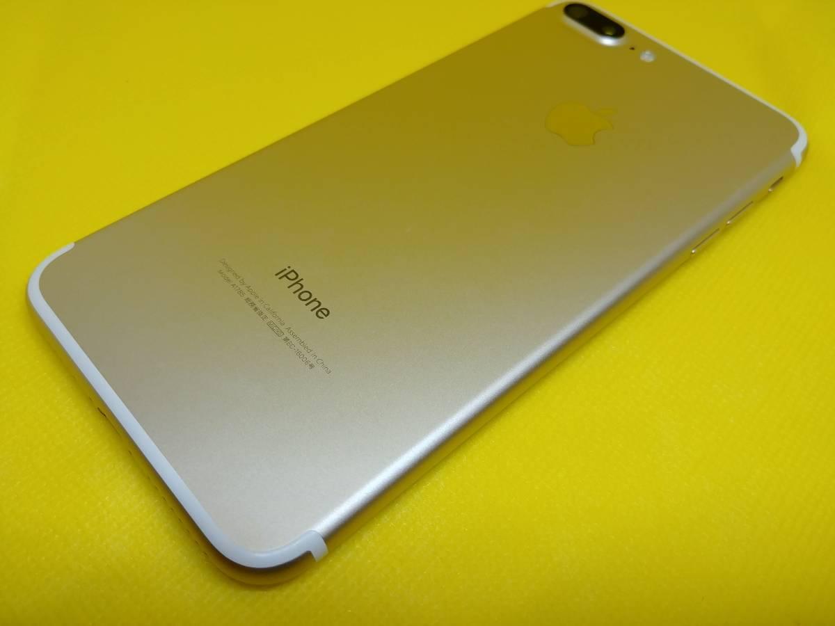 【美品】iPhone7 Plus 128GB SIMフリー (SIMロック解除済み) ゴールド docomo_画像2