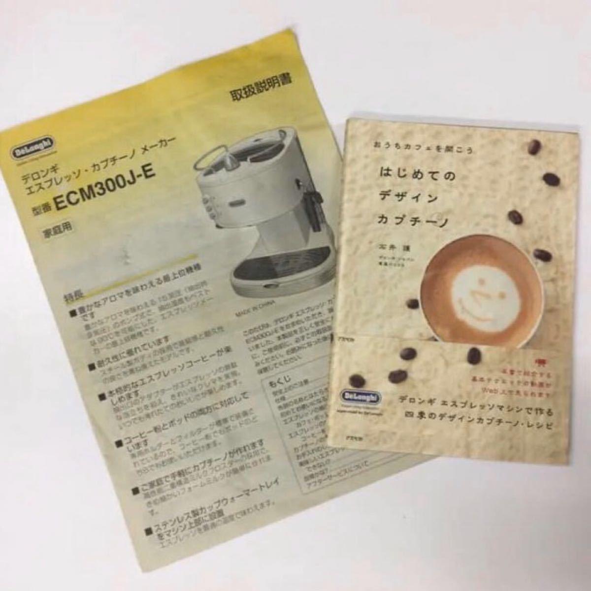 【新品】エスプレッソ・カプチーノメーカー DeLonghi