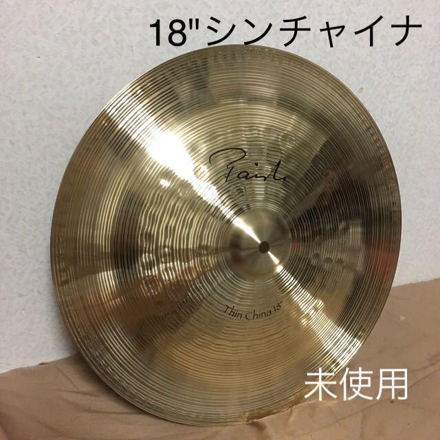 未使用 PAISTE SIGNATURE 18インチ THIN CHINA パイステ シンチャイナ 定価53900円