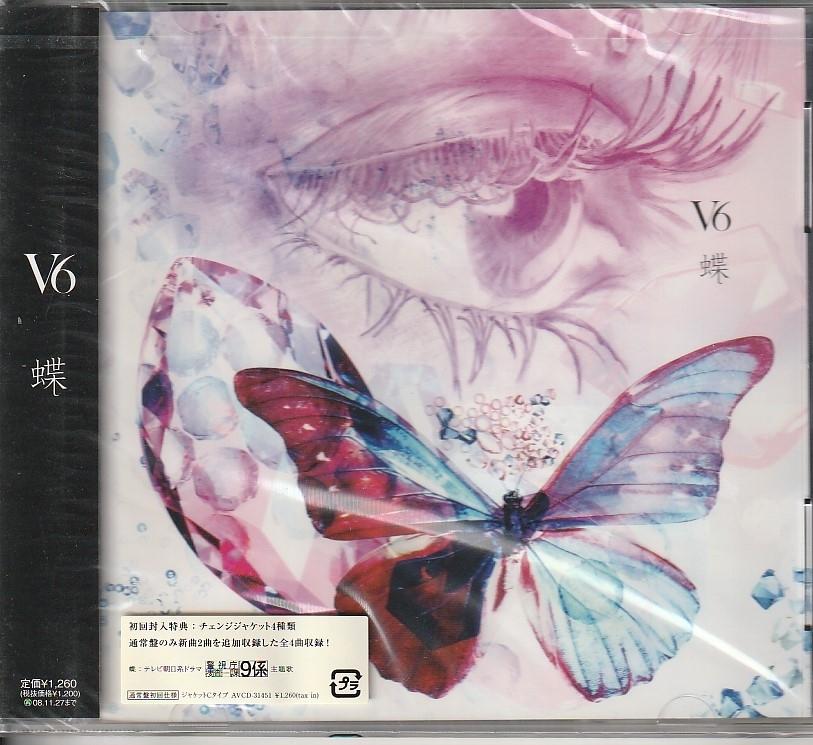 V6 さん 「蝶」 通常盤 CD、通常盤初回封入特典 チェンジジャケット、 未使用・未開封_画像1