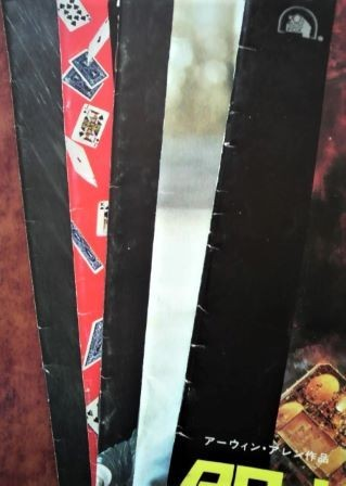 【ポール・ニューマン関連】映画パンフレット「わが緑の大地」「ノーバディーズ・フール」「評決」など10冊_画像7