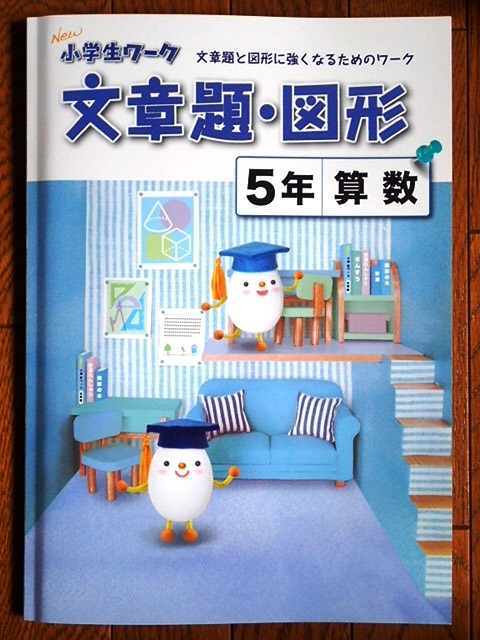 ☆New小学生ワーク【文章題・図形】5年生算数