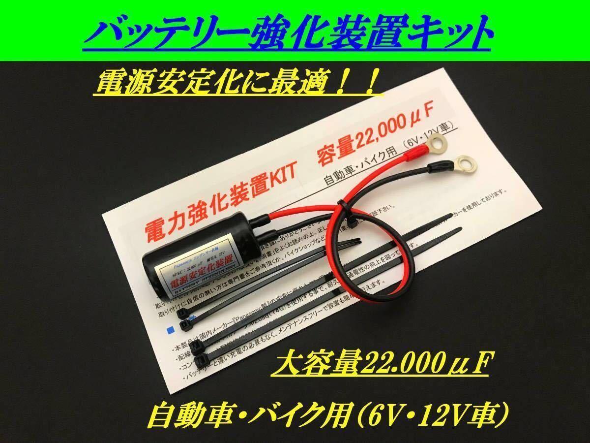 ■ バッテリー電力強化装置キット ■KZ1000MK2 KZ900 W1 Z1000J Z1100GP Z1100R Z1-R Z1 Z2 Z750RS Z550FX Z750FX Z900RS ゼファー750 1100_画像1