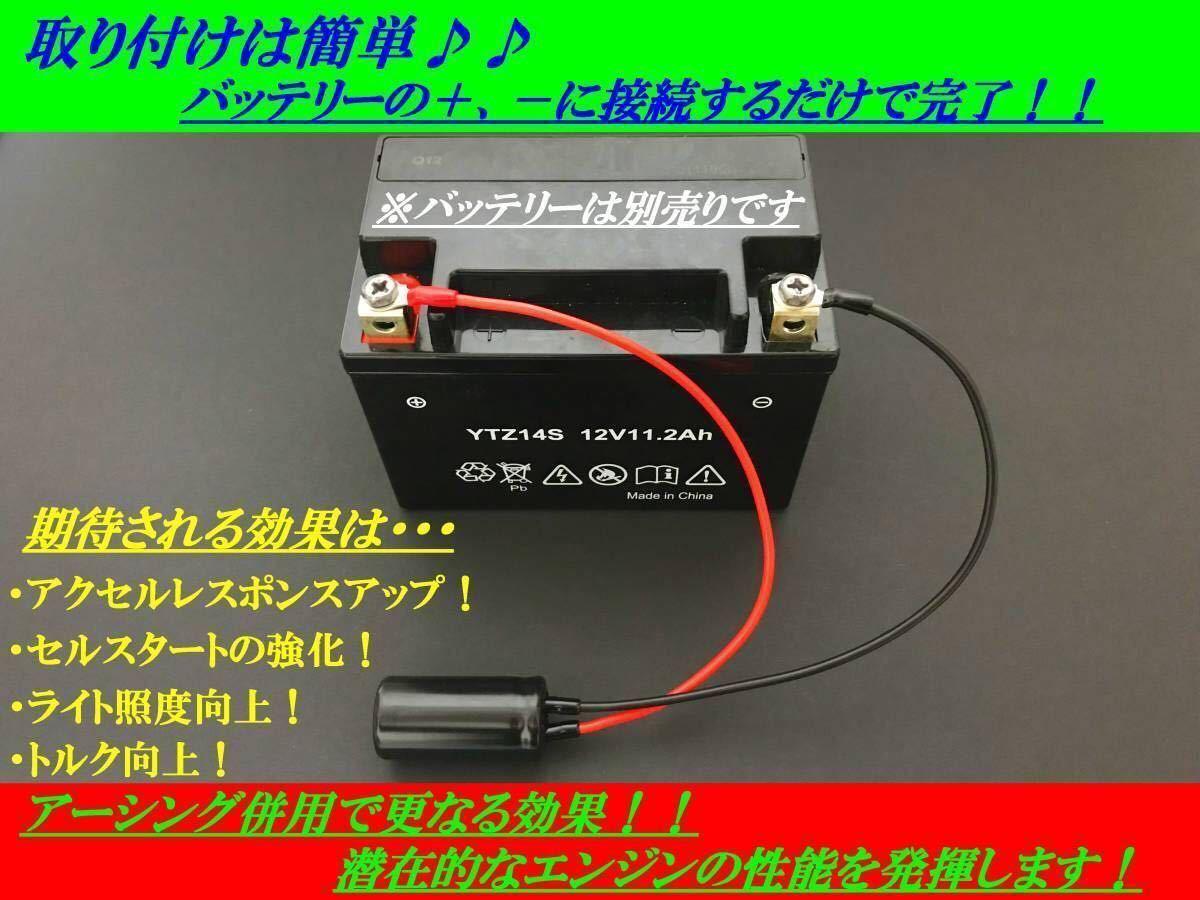 ■ バッテリー電力強化装置キット ■KZ1000MK2 KZ900 W1 Z1000J Z1100GP Z1100R Z1-R Z1 Z2 Z750RS Z550FX Z750FX Z900RS ゼファー750 1100_画像2