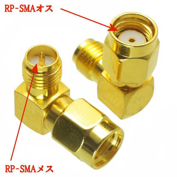 RP-SMAオス~RP-SMAメス, L字型の変換コネクタ, 同軸アダプタ RPSMAP-RPSMAJ_出品は1個です。