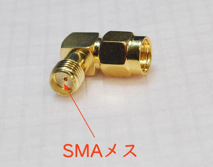 RP-SMAオス~SMAメス, L字型(90°)の変換コネクタ, 同軸アダプタ RPSMAP-SMAJ_画像2