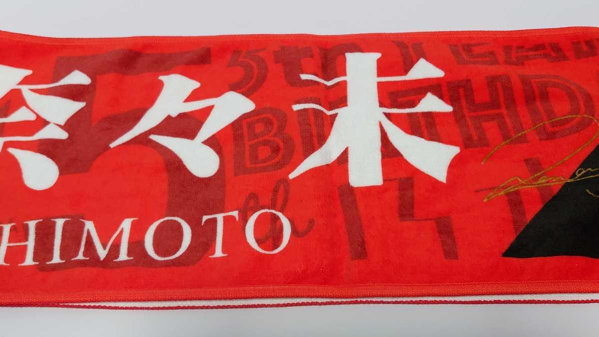 乃木坂46 橋本奈々未 マフラータオル 5th YEAR BIRTHDAY LIVE_画像2