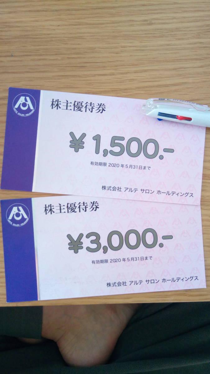 【送料込・売切】アルテサロンホールディングス株主優待券4500円分_画像1