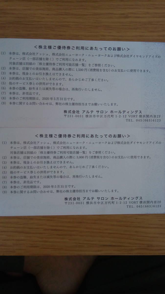 【送料込・売切】アルテサロンホールディングス株主優待券4500円分_画像2