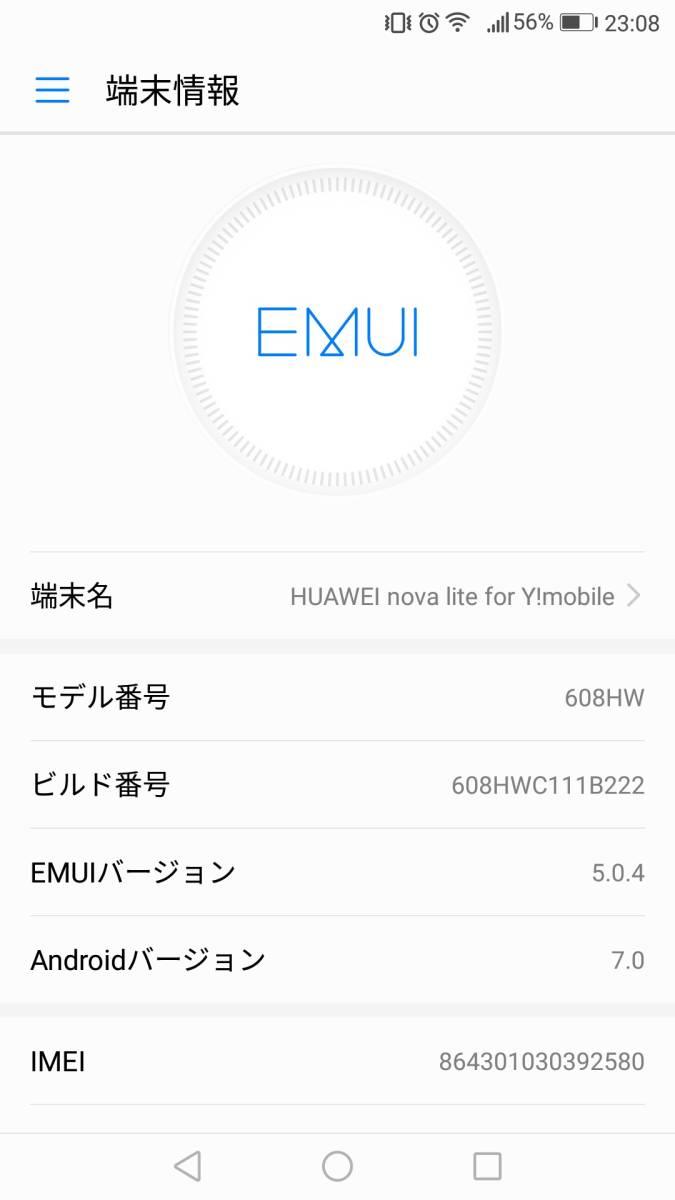 HUAWEI nova lite for Y!mobile ゴールド 608HW SIMフリー_端末情報