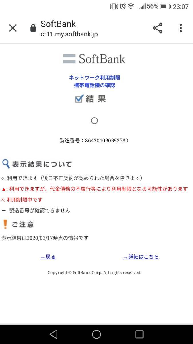 HUAWEI nova lite for Y!mobile ゴールド 608HW SIMフリー_ネットワーク制限〇
