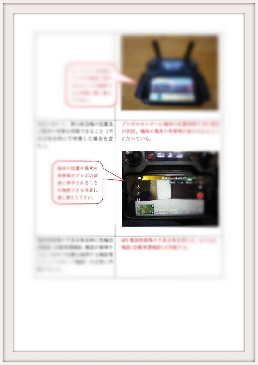 【最新版】大好評!! ドローン包括許可申請マニュアル(空撮) DJI Phantom4 pro mavic pro mavic air Spark Inspire Parrot ANAFI bebop2_画像5