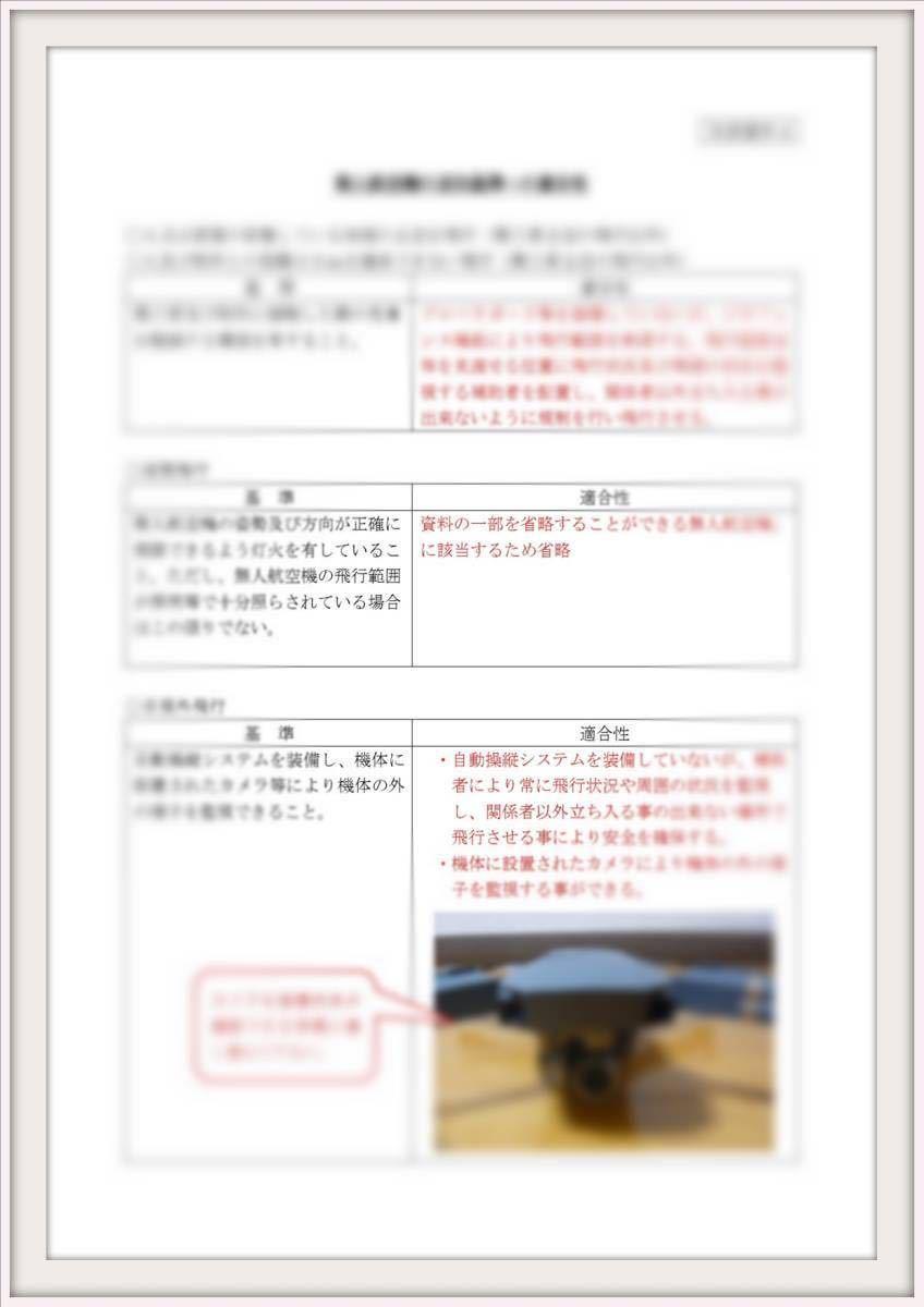 【最新版】大好評!! ドローン包括許可申請マニュアル(空撮) DJI Phantom4 pro mavic pro mavic air Spark Inspire Parrot ANAFI bebop2_画像4