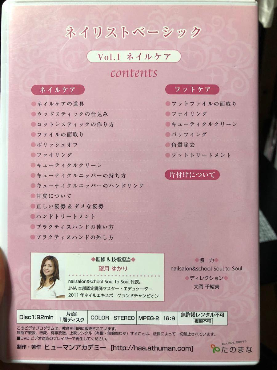 ネイリスト DVD 8枚セット 基礎〜JNA技能検定まで