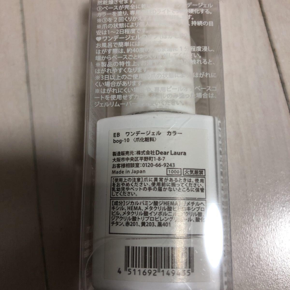 EB ワンデージェルカラー bog-10 キャロットオレンジ 新品未使用品