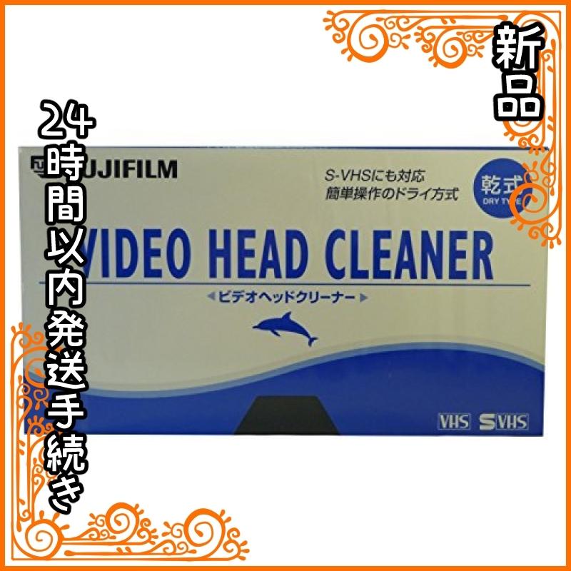▼*送料無料 迅速発送*VHS/SVHSビデオデッキ用乾式ヘッドクリーナー
